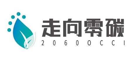 2060零碳企业行动倡议